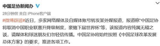 足协辟谣:中国职业联赛取消升降级、豪赌世界杯纯属无稽之谈