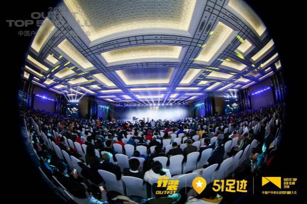 中国户外俱乐部TOP500大会引领中国户外运动新风潮