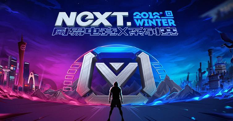 网易电竞NeXT2018冬季赛线下总决赛启幕
