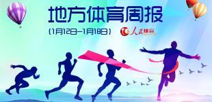 地方体育周报        浙江:竞技体育;哈尔滨:群众体育;湖北:全民健身;内蒙古:全民健身。