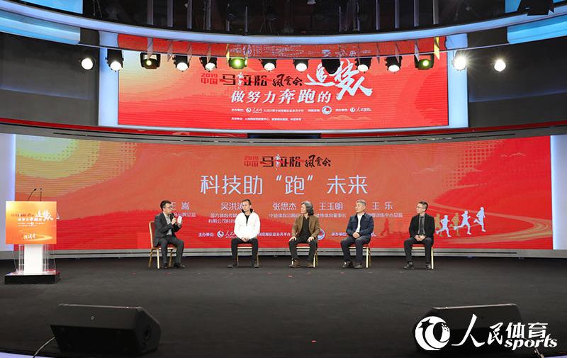 """高清:2019中国马拉松风云会 """"科技助'跑'未来""""主题论坛"""
