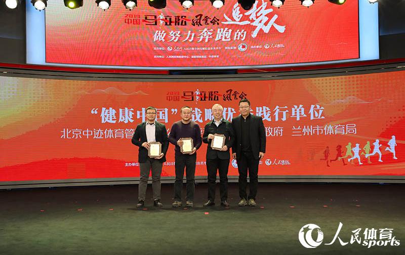 """高清:2019中国马拉松风云会 """"健康中国""""系列赛奖项颁发"""