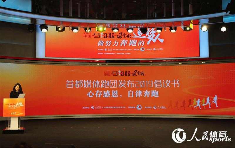 高清:2019中国马拉松风云会 首都媒体跑团发布2019倡议书
