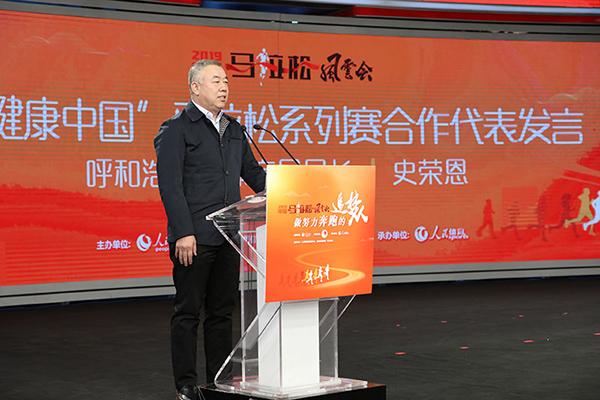 做努力奔跑的追梦人2019中国马拉松风云会在京举行