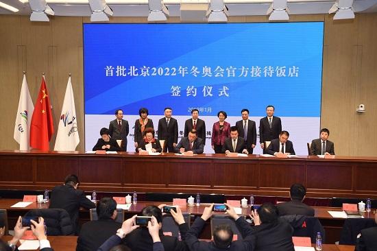 北京2022年冬奥会首批官方接待饭店签约仪式举行色心阁