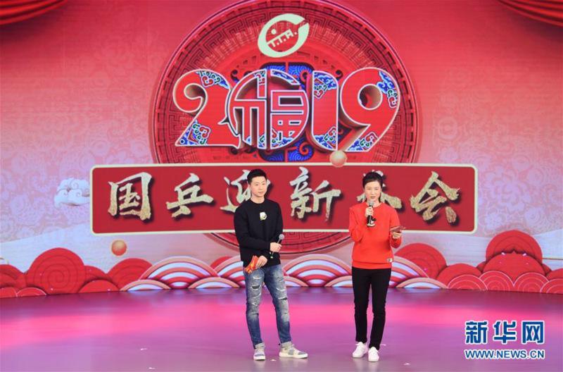 2月2日,马龙(左)和丁宁主持晚会。 当日,中国乒乓球队2019年迎新春会在北京举行。 新华社记者贾宇辰摄