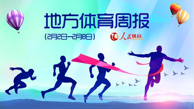 辽宁副省长向体育工作者拜年河南开展新春嘉年华活动谈泓