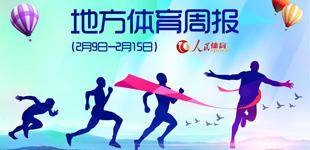 地方体育周报        杭州:体育产业、体育设施;宁夏:体育赛事;福建:体育产业。