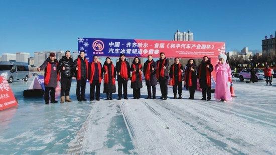 2019中国齐齐哈尔首届汽车冰雪短道争霸赛盛大开幕