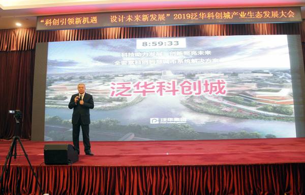 2019泛华科创城产业生态发展大会在京召开