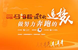 2019中国马拉松风云会