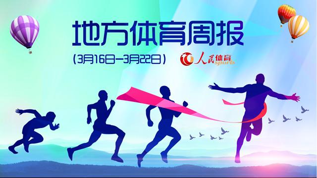 浙江群体工作会议举行山东召开体育局长会议