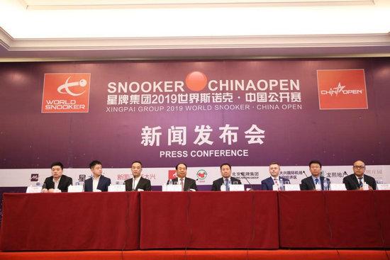 星牌集团2019世界斯诺克中国公开赛4月开赛