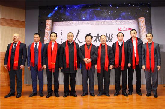 人民太极平台正式启动弘扬传统文化、助力健康中国