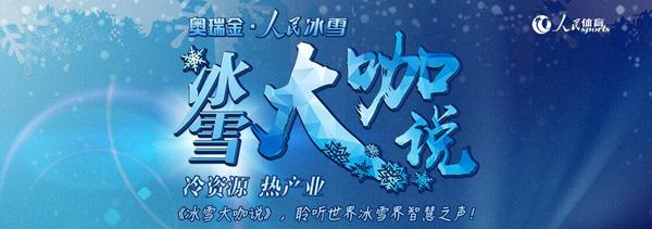 瑞士国家滑雪协会主席乌尔斯·雷曼:2022年冬奥会将会形成中国冬季运动文化并影响世界