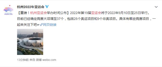 2022杭州亚运会举办时间公布 竞赛大项增至37个
