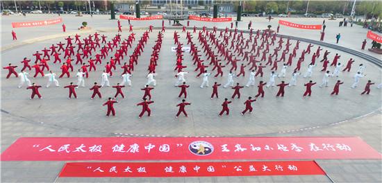 """""""人民太极健康中国""""公益大行动在全国多地开展"""