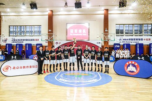 Jr.NBA北京校园篮球初中组决赛落幕清华附中包揽男女组冠军