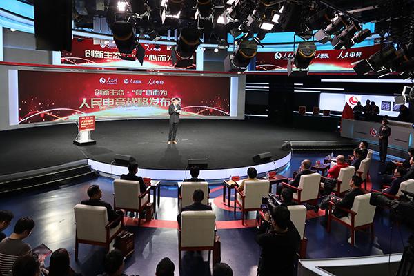 人民电竞战略发布会在京举行打造中国电竞新生态