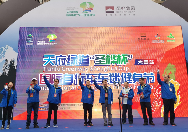 """天府绿道""""圣桦杯""""国际自行车车迷健身节(成都・大邑)举行"""