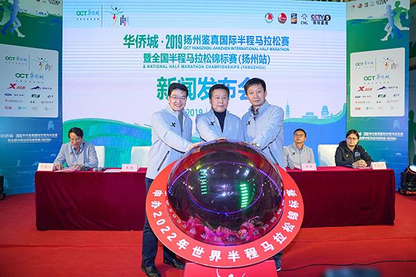 2019扬州鉴真国际半程马拉松赛新闻发布会在京召开