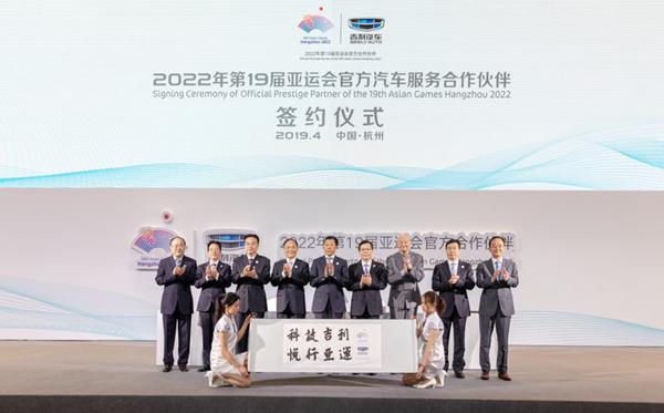 吉利汽车成为杭州亚运会合作伙伴聘孙杨为亚运推广形象大使