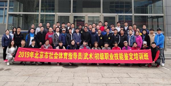 北京市举办社会体育指导员(武术)培训班