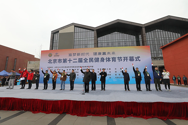 北京市第十二届全民健身体育节正