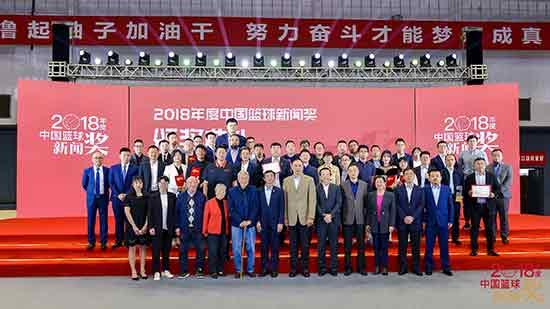 2018年度中国篮球新闻奖颁奖典礼在京举行