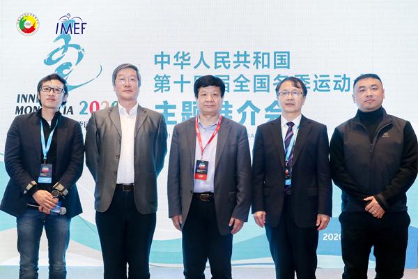 第十四届全国冬季运动会主题推介会在京举行