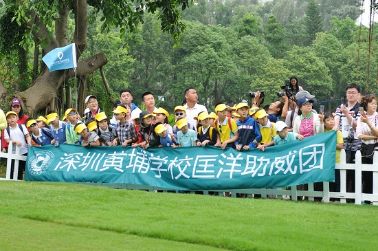 匡洋成Volvo中国公开赛最年轻晋级者深圳黄埔学校助威