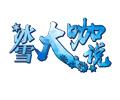 人民体育《冰雪大咖说》        聚焦热点话题,共同推动冰雪运动发展,助力北京冬奥会。