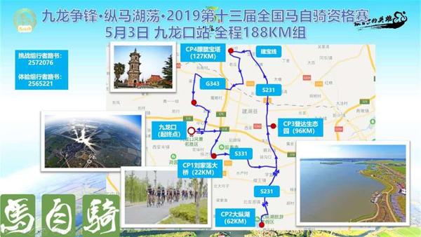2019马自骑资历赛九龙口站凯旋举办