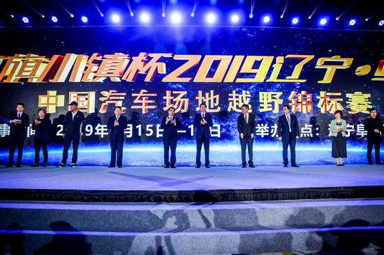 2019年辽宁·阜新中国汽车场地越野锦标赛将于阜新开赛