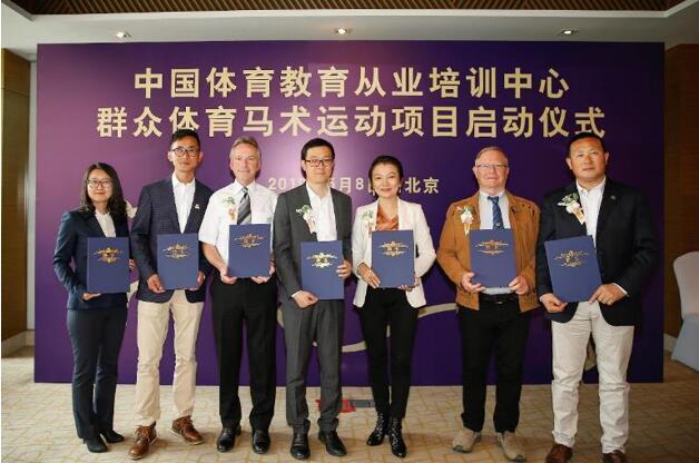 群众体育马术运动项目启动仪式在京举行