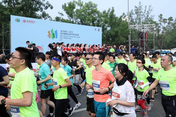 2019中国(北京通州)残疾人半程马拉松12日开跑