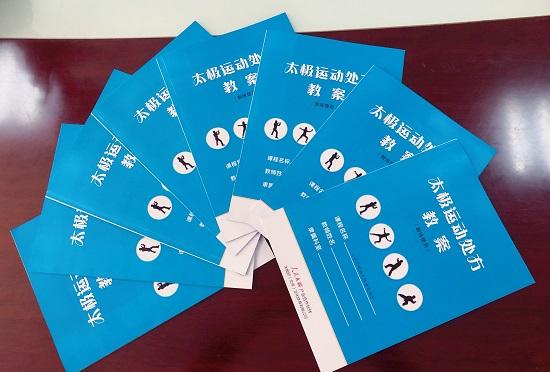 太极运动处方助力健康中国