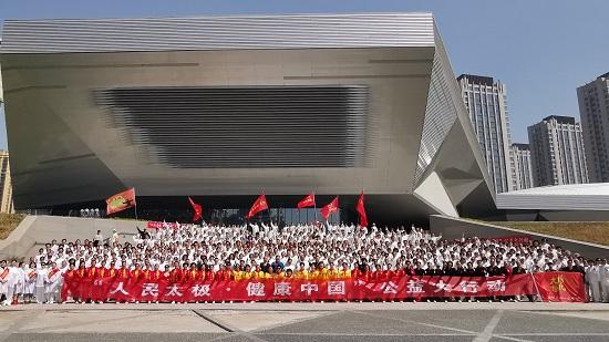 人民太极健康中国公益大行动走进山西千人共舞太极风