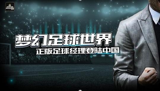 苹果谷歌全球推荐正版足球经理手游正式登陆中国洛克王国方方