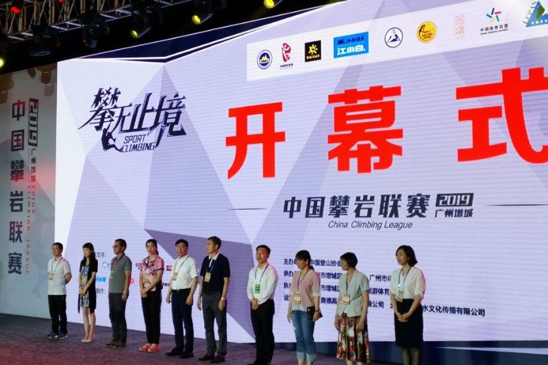 2019中国攀岩联赛(广州增城)开赛
