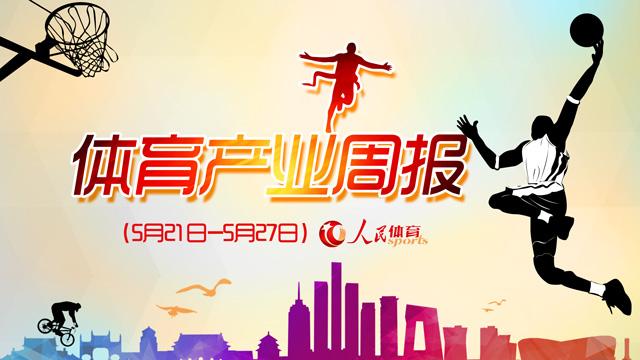 中国全球足球产业峰会落幕中国澳门赌场玩法产业峰会在沪举行