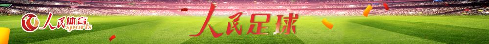 人民足球全新上线