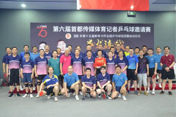 水管世界现场助阵第十五届斯帝卡杯乒乓球赛乒乓球冠军v水管图片