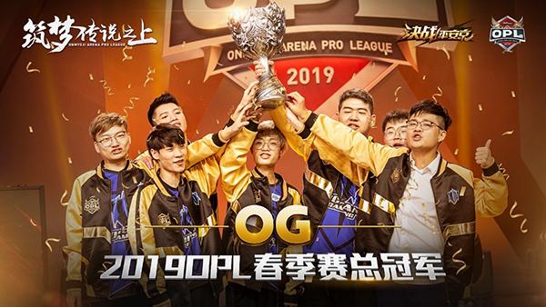 OPL决战安详京职业联赛:OG击败OMG夺得春季赛冠军