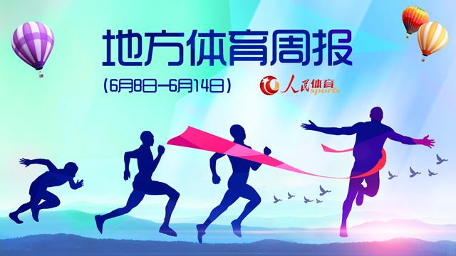 江苏召开备战东京奥运会议四川举办幼儿体育教师培训