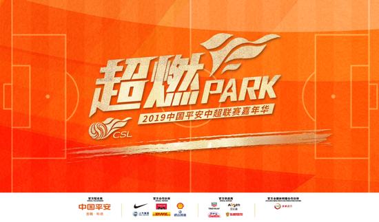 """""""超燃PARK""""中超嘉年华将于6月28"""