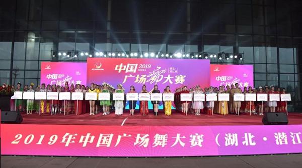 2019年中国广场舞大赛(湖北·潜江站)闭幕