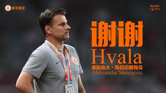 北京人和官方发布斯塔诺辞去球队主帅职位
