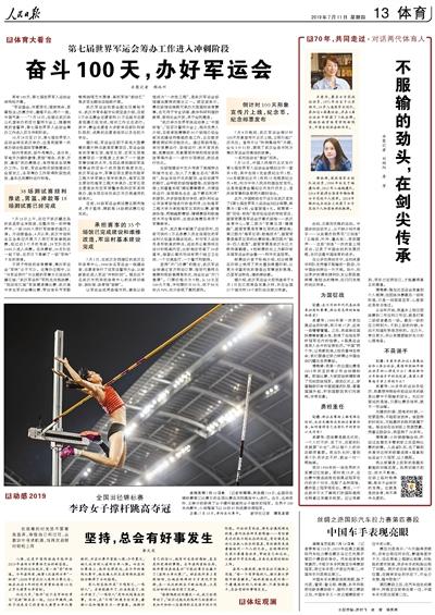 70年,共同走过·对话两代体育人肖爱华、傅依婷:不服输的劲头,在剑尖传承