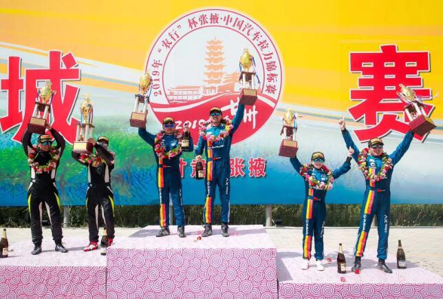 2019张掖・中国汽车拉力赛落幕--体育--人民网